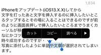 iPhoneをアップデート(iOS13.X.X)してから 文字を打ったあと文字を挿入するのに挿入したいところタップするとその場に入ることはできるのですが前のように画面長押しで挿入したいところまでうまくカーソルが移動できなくなりました。 なにかコツなどあるのでしょうか? 時々成功するのですが・・・ 写真に添付したように単語や文章が選択されてしまいます。