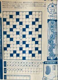 ダイソーの懸賞クロスワードミラクルvol.16のQ22ですが、何度やっても解りません。 どなたか解った方、教えてくださいm(_ _)m