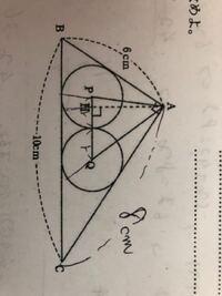 中学3年生問題です。 1. 下の図のAHの長さを半径rの式で表せ。  2.半径rを求めよ。