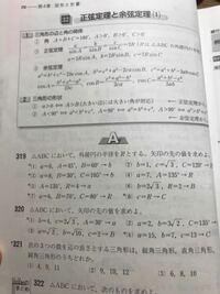 図形 319(3) 正弦定理か余弦定理どっち使えば良いですか解き方も教えて下さい