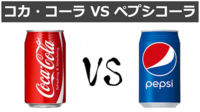 コカコーラは人気ですが、「ペプシコーラ」も美味いのでしょうか!?