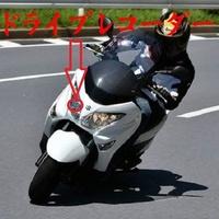 ドライブレコーダー搭載のオートバイを運転されている方にお伺いをいたします。 ・ 盗難防止用のためにドライブレコーダーをヘッドライトの中などにはめこまれている方はいらっしゃいますでしょうか。 ・ いか...