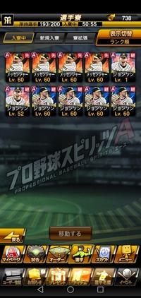 プロスピで、現在、阪神のジョンソン選手のAランクを6枚、メッセンジャー選手のAランクを4枚持っています。選択契約書でどちらのSランクを取るべきだと思いますか?
