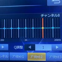 カーオーディオのEQ設定で高音のシャカシャカ音を抑えるにはどうのような設定がいいでしょうか? EQで抑えることは不可能でしょうか。。  デッキ ALPINE BIGX スピーカー KENWOOD KFC-XS1703  またオススメな設定があればご教示ください。 JPOP中心に聞いてます。