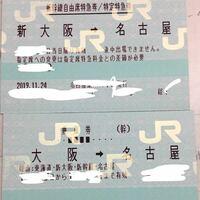 大阪から名古屋に帰る新幹線のチケットを買いました。買う時に書く紙に大阪から名古屋と書いてこの2枚を渡されたのですが、新幹線を乗る時に2枚チケットが必要なのですか?? 初めてなのでよくわからないので教え...