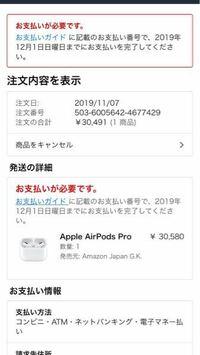 Amazonアマゾンで新型Apple airpods proを買おうと 思い11月7日に「一時的に在庫なし」の状態で、 購入しました。  そして先程、メールが来て、 12月1日までに料金を支払うと12月1週目には 届くことがわかりました。  支払い方法は、 クレジットカードを使って支払おうと 思っているのですが、 どういった方法でするのでしょうか?