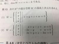線形代数の基底と次元の求め方です。 上の問いだけでいいので、教えてください。