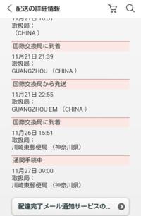 中国からの宅配便が現在、神奈川県川崎東郵便局で「通関手続き中」となっています。 これが普通の国内荷物の追跡に変わるのはどれぐらい後ですか?