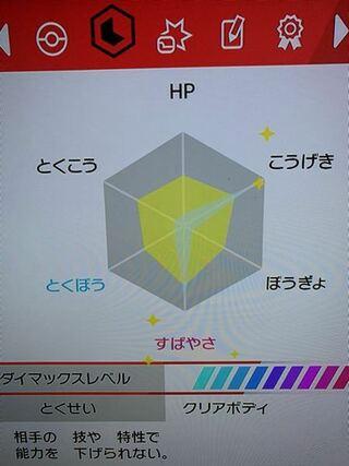レベル下げ ポケモン剣盾