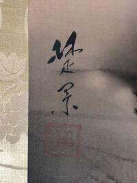 漢字の読み方 写真の漢字はなんと読みますか? 上の字は楚でしょうか…