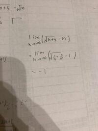 数列の極限を求める問題でこの写真が成り立たない理由ってなんですか nでわっています。 答えはゼロです。