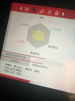 剣 盾 論 育成 ポケモン サニーゴ