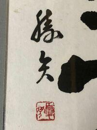漢字の読み方 写真の漢字はなんという漢字でしょうか。 二文字目は矢という字でしょうか。