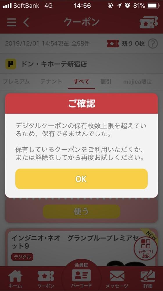 ドンキのマジカアプリについてです。 今日登録したのですがマジカアプリからデジタルクーポンを取得しよ