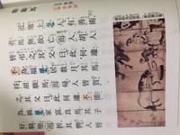 塞翁が馬について質問です! 書き下し文を全部ひらがなで書いて欲しいです。お願いします ※この漢字の読み方間違ってるかもしれません!気にしないでくださいっ