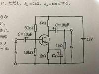 電子回路の課題です。 [1]図のエミッタ接地CR結合増幅回路について答えなさい。ただし、hie=160, hfe=2kΩとする。 (1)バイアス回路(直流に対する等価回路)を描きなさい どなたか教えてください。 予想:電流帰還バイアス回路を描く。  (2)中周波数の交流に対する増幅回路の小信号等価回路を描きなさい。ただし、簡略化されたhパラメータ等価回路を用いなさい。 予想:hパラメータを用...