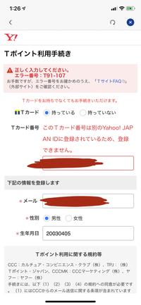 新しいYahoo IDに今使っているTカードを登録したいのですが、  このカードは前に他のYahoo IDに登録していたらしく、そのIDは今はわからない状況です。  このような時、このTカードを新しい Yahoo IDに登録す...