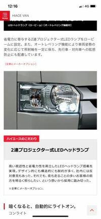保安基準では車のロービーム(すれ違い灯)の数は2個となっていますが、現行ハイエースのロービームは片側2連 合計4個のプロジェクターヘッドライトが付いています。これは何故大丈夫なんですか?