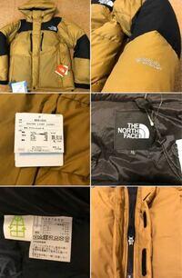 メルカリでバルトロライトジャケットを買おうとしているのですが、素人なので偽物かどうかの見分けるポイントなどが分かりません。どなたか詳しい方がいらっしゃいましたら、本物かどうか教えて頂けると幸いです。