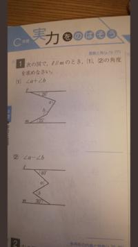 平行線と角 の問題なんですが 解き方をおしえてください