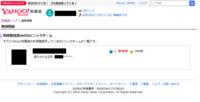知恵袋IDは一つのYahoo! JAPAN IDで最大6個まで作れると聞いたのですが、 本当ですか? 「My知恵袋→登録情報→新規にニックネームを作成する」   と聞きましたが、  登録情報に行っても、そんなものは出てきません;    どうすれば、1つのIDで6つの知恵袋IDを作れますか??