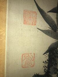 こちらの落款、どなたのものかお分かりになる方いらっしゃいますか。水墨画の掛け軸に捺してあったものです。