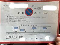 路上60分¥300のパーキングメーターにお金を入れずに停めてました。 ワイパーに挟まっているこの紙は、法的力のあるものなのでしょう?? 個人的見解では注意や警告的なものだと思ってましたが。 警察から罰金の通...