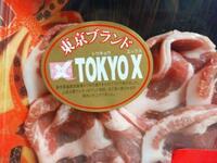 ブランド豚のTOKYO Xは都内のイオンと西友のいくつかの店舗で扱いがありますが、東京都以外での生肉の販売は制限されているのでしょうか。