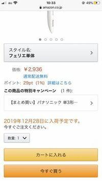 Amazonの在庫について この商品を買おうと思っているのですが、在庫があるのかないのかよくわかりません。Amazon公式の在庫ありなしや入荷予定の説明を読みましたが、この類の説明はありませんでした。  これは在庫があるのでしょうか? それとも、在庫がなく年末あたりに届くということでしょうか?  ちなみにカートに入れてみると、個数は10+まで表示されました。(出品者により一人あたり3個までに...
