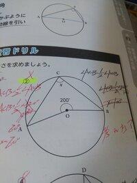 円周角と中心角について質問があります。  画像②のxの答えが80°となるようですが、考え方を教えて下さい。  ご回答宜しくお願いします。