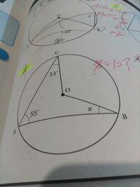 円周角と中心角について質問があります。  画像③のxの角度が22°となるようですが、考え方を教えて下さい。  ご回答宜しくお願いします。