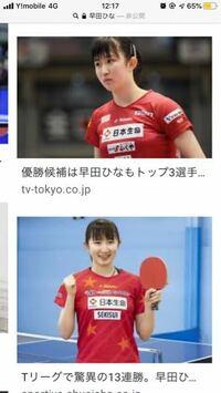 よく卓球選手の早田ひなさんに似てると言われるのですが、早田選手可愛いと思いますか?? 私は可愛いと思いますが、似てると言われるので複雑な気持ちになります…