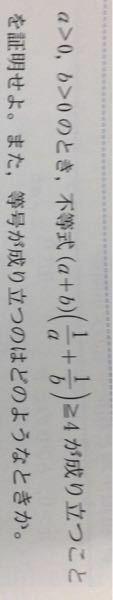 数Ⅱ 式と証明の相乗平均や相加平均のところです。答えと解き方を教えてください。
