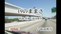 50歳以上の人に質問。今でも浜田省吾を歌を聴いて感動できますか。