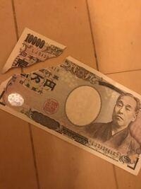 コンビニやスーパーで働く方に質問ですが。。お金が破れてしまいました。封筒に入れてた1万円を封筒を破って出そうとしたら、お札も一緒にちぎってしまい、写真のようになってしまいました。このくらいならスーパー やコンビニなどで使えるのでしょうか?