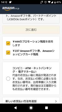 Amazonの質問です。 画像のプロモーション残高、Amazonギフト券の残高などはなんのことですか? 今回12500円分の買い物をするのですが、681円分値引きされると思っていいですか?