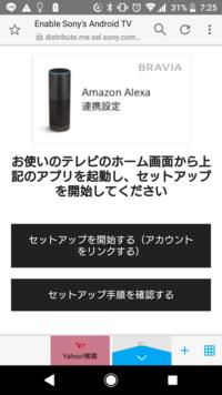 アレクサecho dotを購入したんですが、BRAVIA kj-49x8000Eとリンクしようと試みたのですが、上手くいきません。 わかるかたいたら教えて下さい。  セットアップを開始するを押してもエラーが 出てしまいます。