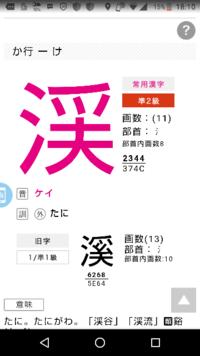 日本史の一問一答でらんけいどうりゅう の渓という漢字がネットで調べたら日本史の一問一答で書かれている渓は旧字だったのですが、定期テストや模試で渓(旧字ではないほう)で書いてもいいですか?