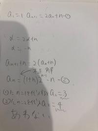数列の漸化式が解けません 特性方程式を用いた解法で解こうとすると答えの数列が矛盾します 数学得意な方教えてください  ※問題は画像参照