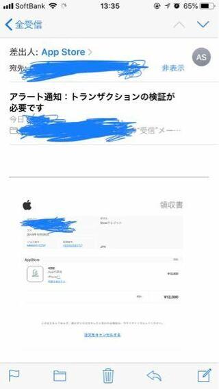 Store 書 領収 です app の から