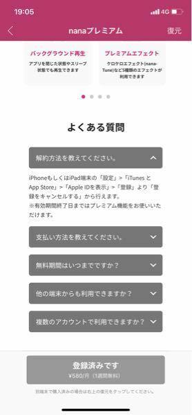 nanaプレミアム会員,解約法方,Google Play,App Store,登録,手順,アプリ
