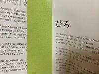 amazarashiの夕日信仰ヒガシズムの歌詞カードで「生活感」だけ抜けてるんですが、これって仕様ですか?またその場合どういう意図なんでしょうか?