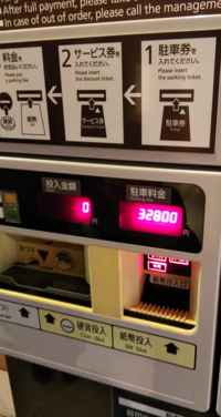 東京都心部の駐車場に20時間ほど車を泊めました。。。  ホテル代ではありません。駐車場代です(笑)。  これは普通ですか?