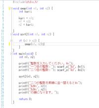 二つの整数を小さい順に並べ替えるプログラミングを作っているのですが、なぜかこのコードではできませんでした。 調べてみると、 上2つのvoidの関数にポインタ( void swap(int *n1, int *n2)のように )を使わな...
