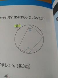 円周角と中心角の問題について質問があります。  画像②のxの角度の答えが110°となるようですが、求め方を教えて下さい。  ご回答お願いします。