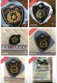 警察官の備品についてです。 ラクマで警察官が着るワイシャツに付いている警察徽章を売ってる人が居ます。 警察はそんな物を一般に払い下げたりするのでしょうか? また、法的には問題無いのでしょうか?