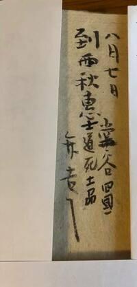 お寺の過去帳です。先祖の戒名についてです。  到西秋惠士 道死土品 弁吉   到西秋惠士までが戒名かと思うのですが、 後ろの道死土品は何を意味しているんでしょうか? 弁吉の後ろの縦線は何なんでしょうか。
