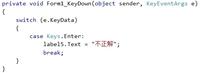 C#初心者なのですが、Windows FormsでEnterキーが押されたらLabelを書き換えるプログラムを書いたのですができませんでした。どこがいけないのですか?