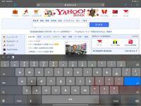 Safariについて。 iPadでYahooなどの検索窓を有するwebページを開くと強制的にキーボードがひらきます。(下記の画像参照)chromeなどの他のブラウザでは起こりません。    どうしたら強制キーボード現象を直せますか? (使用環境はiPad OS 13.3のiPad Pro(12.9インチ)(第3世代))ちなみにiPhone7plusのiOS13.3では同様のことが起こりません...