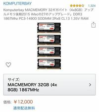 iMac Mid2011に関する質問です。 現在メモリ10GBで使用しているのですが、 メモリ32GB化することは可能でしょうか。  また、写真のメモリはiMac Mid2011には対応していますか?解答お願いします…